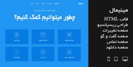 مینیمال | قالب حرفه ای HTML پشتیبانی مشتری (Minimal)