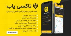 قالب PSD اپلیکیشن تاکسی اینترنتی TaxiYab، پوسته لایه باز شرکتی تاکسی یاب
