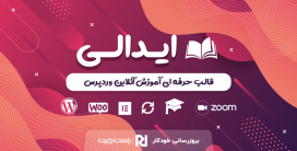 قالب Edali | پوسته وردپرس آموزش آنلاین ایدالی