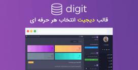 قالب digit | قالب whmcs دیجیت برای سایت هاستینگ بینظیر