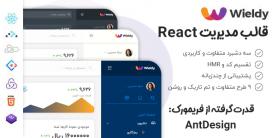 قالب Wieldy | قالب React Jsمدیریتی آنت دیزاین و ریداکس