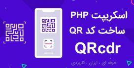 اسکریپت QRcdr، ساخت qr code سفارشی حرفه ای