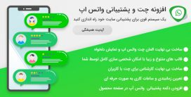افزونه واتس اپ چت برای وردپرس   WhatsApp Chat WordPress