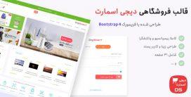 قالب Digismart | قالب HTML فروشگاهی دیجی اسمارت