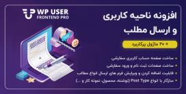 افزونه User Frontend Pro، افزودن مطلب توسط کاربر در وردپرس