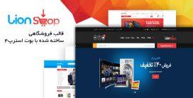 قالب HTML پوسته فروشگاهی حرفه ای | Lion Shop