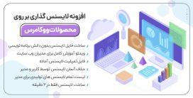 افزونه لایسنس محصولات ووکامرس Easy License