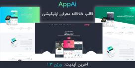 قالب معرفی اپلیکیشن Appai | قالب HTML آپای