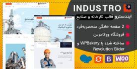 قالب Industro، پوسته وردپرس شرکتی کارخانه و کسب و کار