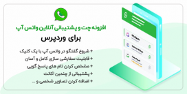 افزونه WhatsApp Chat، پلاگین وردپرس پشتیبانی و چت واتساپ