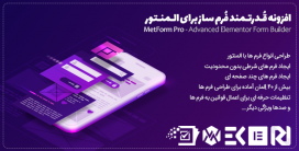 افزونه Metform Pro ، پلاگین فرم ساز حرفه ای با المنتور