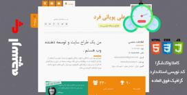قالب html رزومه و نمونه کار اسپید | قالب speed