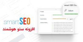 افزونه وردپرس سئو هوشمند | smart seo نسخه ۳.۰