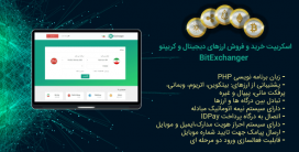 اسکریپت BitExchanger، اسکریپت صرافی آنلاین ارز مجازی و کریپتو