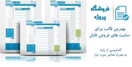 قالب فروشگاه فایل و پروژه آنلاین