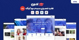قالب Edvi، قالب HTML سایت آموزش تحصیلی مدرسه و مهدکودک ادوی