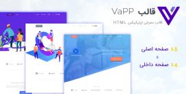 قالب معرفی اپلیکیشن VaPP پوسته ی زیبای HTMLی