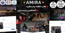 """<span itemprop=""""name"""">قالب Amira، قالب HTML خلاقانه آمیرا</span>"""