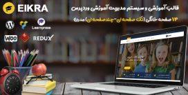 قالب Eikra | قالب وردپرس سیستم آموزشی ایکرا