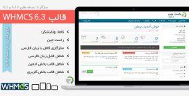 قالب WHMCS فارسی | قالب whmcs6 | رایگان