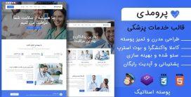 قالب ProMedi | پوسته HTML خدمات پزشکی پرومدی