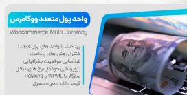 افزونه واحد پول متعدد ووکامرس | Woocommerce Multi Currency