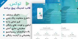 قالب Tox | پوسته HTML لندینگ پیج و معرفی اپلیکیشن