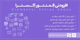 افزونه المنتور اکسترا، افزودنی حرفه ای صفحه ساز Elementor Extras نسخه 2.2.37