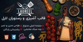 قالب Laureel | پوسته HTML سایت آشپزی و رستوران