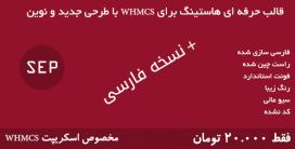 قالب هاستینگ sep (نسخه فارسی)