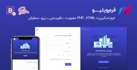 فرم ویزارد ویلیو html.php | اسکریپت دریافت اطلاعات Wilio