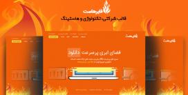قالب فایرهاست   قالب html هاستینگ آتش هاست