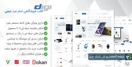 قالب فروشگاهی فوق پیشرفته دیجی   Digi + نسخه ویژه دکان