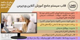 ابر پوسته سیستم جامع آموزش آنلاین LMS | همراه با ویدئوی آموزش فارسی