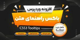 افزونه CSS3 Tooltips، افزونه نمایش راهنمای متن وردپرس