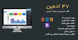 قالب ۴۷Admin | قالب HTML پنل مدیریتی با بوت استرپ