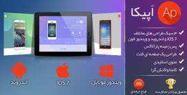 قالب Appica – ویژه اپلیکیشن موبایل
