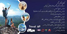 قالب وردپرس گردشگری و آژانس مسافرتی TravelWP نسخه 1.5.4