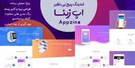 قالب AppZina | قالب HTML سایت موبایل اپ زینا + پنل مدیریت اختصاصی