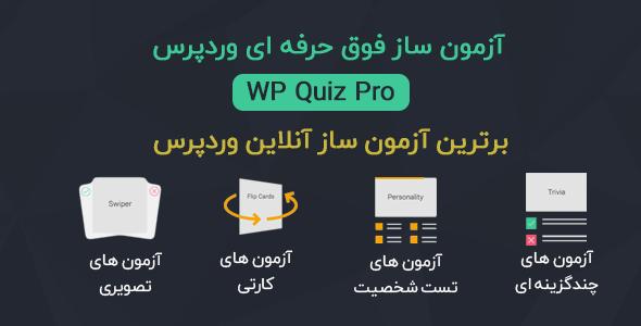 افزونه آزمون ساز WP Quiz Pro | بهترین آزمون ساز وردپرس | همراه با ویدئوی آموزش فارسی