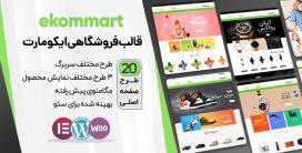 قالب Ekommart، قالب فروشگاهی وردپرس ایکومارت