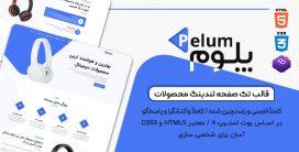 قالب Pelum، قالب HTML تک صفحه لندینگ پیج محصولات پلوم