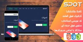 قالب spot | قالب اسپات برای سایت معرفی اپلیکیشن