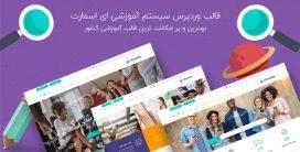 قالب Esmart پوسته وردپرس حرفه ای سیستم آموزشی آنلاین | ای اسمارت