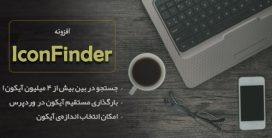 افزونه WP IconFinder، پلاگین آیکون یاب برای وردپرس