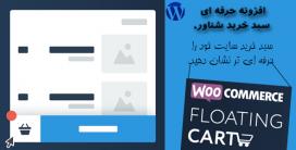 افزونه سبد خرید حرفه ای ووکامرس | Woo Floating Cart