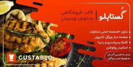 قالب Gustablo | قالب وردپرس رستوران گُستابلو