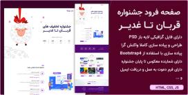 قالب HTML صفحه فرود جشنواره قربان تا غدیر