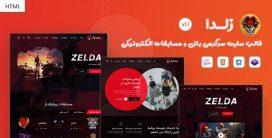قالب Zelda، پوسته HTML بازی و سرگرمی زلدا