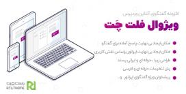 افزونه وردپرس چت و گفتگوی آنلاین ویژوال چت   WP Flat Visual Chat